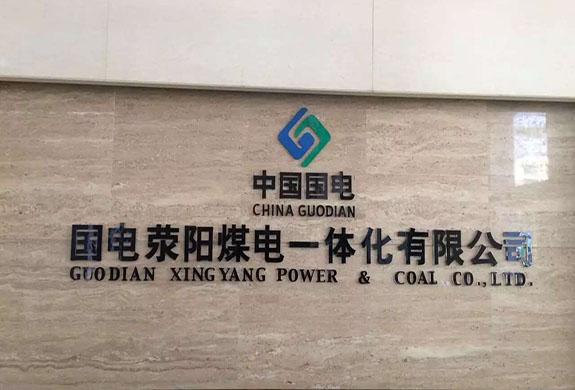 熱網疏水余熱回收利用——國電滎陽煤電一體化