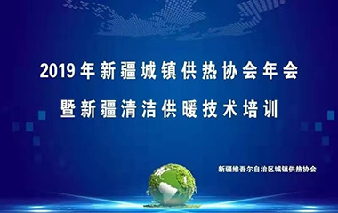 19/12/26 新疆城鎮供熱(re)協會年會順利召(zhao)開