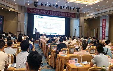 20/07/02 冶金大桶、焦化行業大氣污染綜合治理超低排放技術2020年研討會在西安舉行