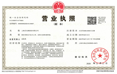 20/10/16 上海艾克森集团有限公司正式更名为上海艾克森股份有限公司的通知