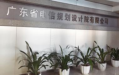 20/10/27 广东省电信规划院数据中心技术交流会圆满举行